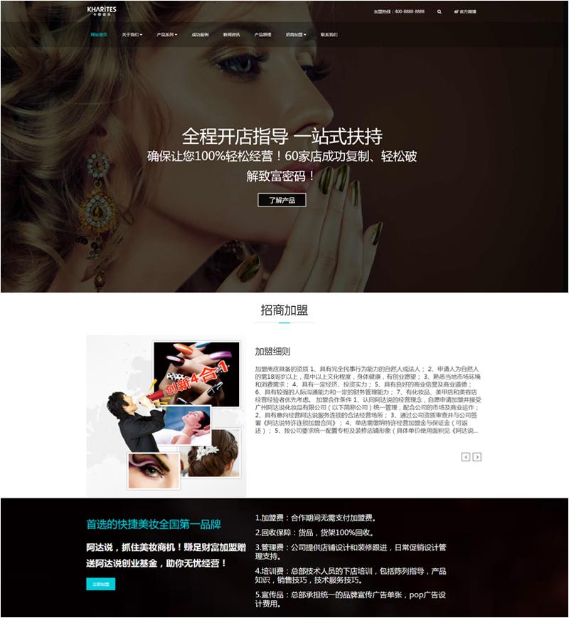HTML5响应式美妆护肤类网站源码 DEDECMS织梦模板(自适应手机端)