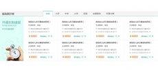 jquery报名倒计时课程培训TAB切换课程项目列表选项卡切换代码