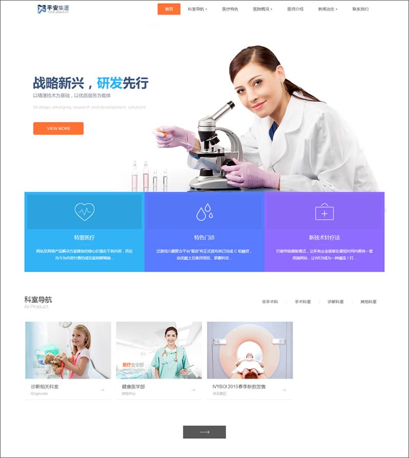 HTML5高端医疗健康企业网站源码 DEDECMS响应式织梦模板