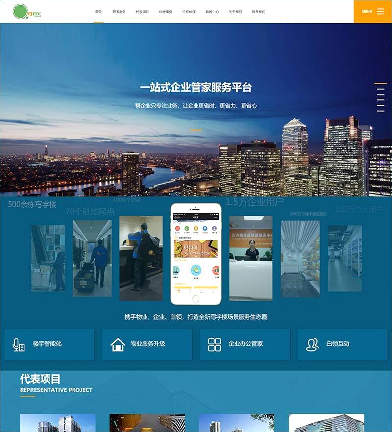 DEDECMS响应式通信企业服务类网站源码 HTML5织梦模板带手机