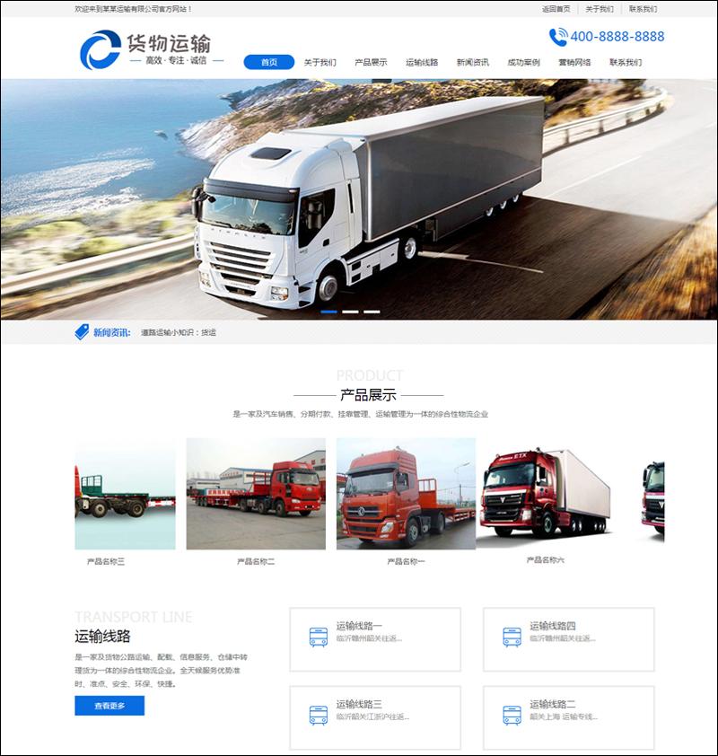 DEDECMS货物运输汽车贸易类网站源码 HTML5响应式织梦模板