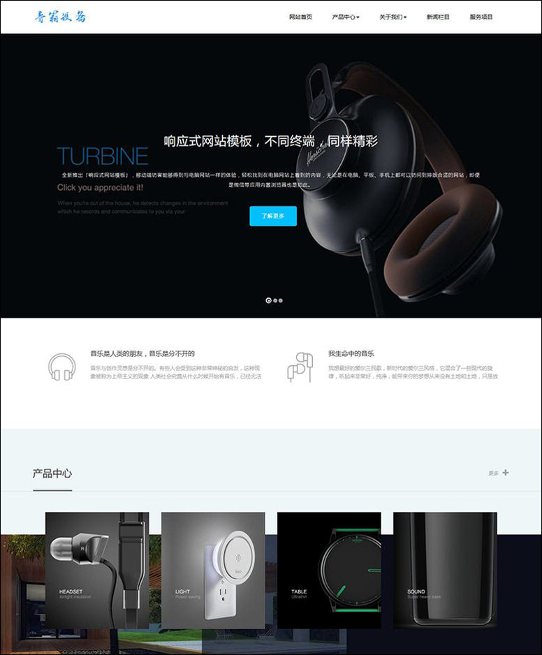 DEDECMS响应式音响音箱家电数码网站源码 HTML5织梦模板