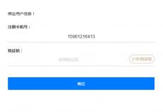 jQuery手机表单验证,60秒倒计时发送验证码完成注册表单代码