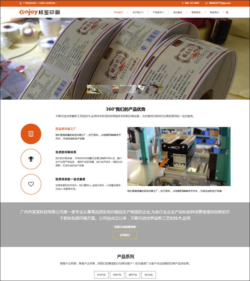 DEDECMS防伪标签彩色印刷类企业网站源码 响应式织梦模板带WAP