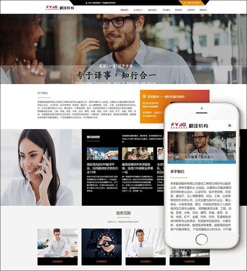 DEDECMS响应式语言翻译类网站源码 HTML5织梦模板(自适应手机端)