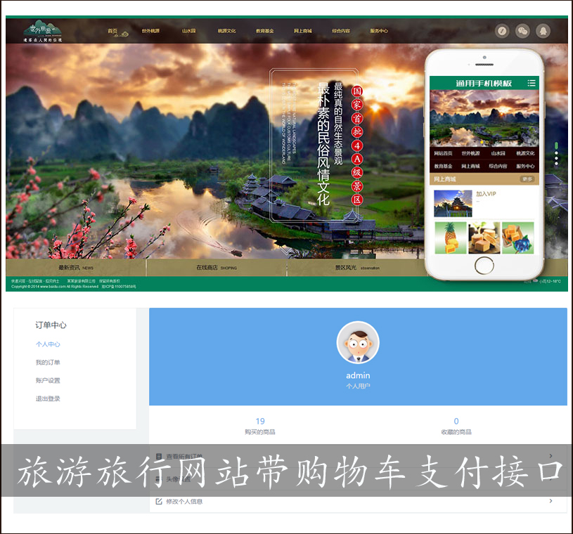 HTML5大气景区旅游旅行官方网站源码 织梦模板带购物车支付接口
