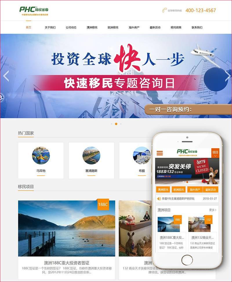 DEDECMS织梦移民留学出国商务服务类企业网站源码 PHP织梦模板