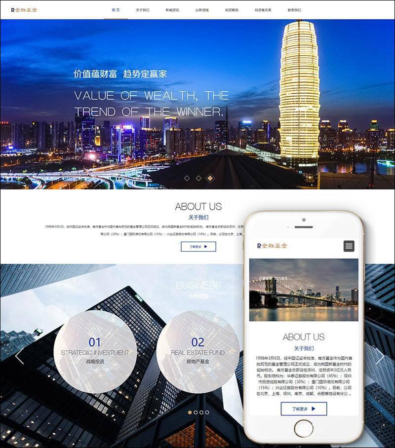 HTML5响应式金融基金服务类网站源码 DEDECMS织梦模板(带手机端)
