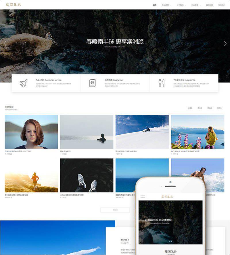 HTML5响应式旅游摄影相册类网站源码 dedeCMS织梦模板(带手机端)