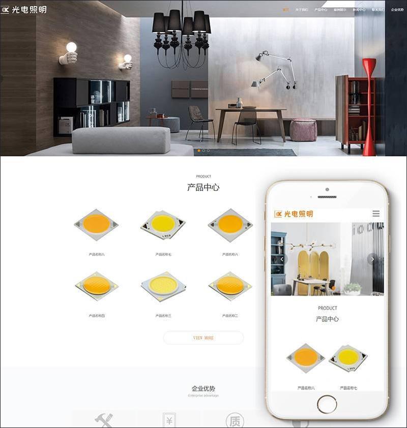 DEDECMS响应式光源光电照明企业网站源码 PHP织梦模板带手机端