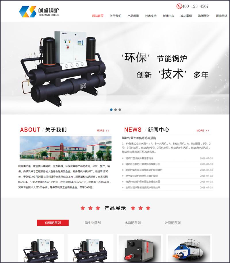 DEDECMS节能环保锅炉设备类网站源码 PHP织梦模板(带手机端)