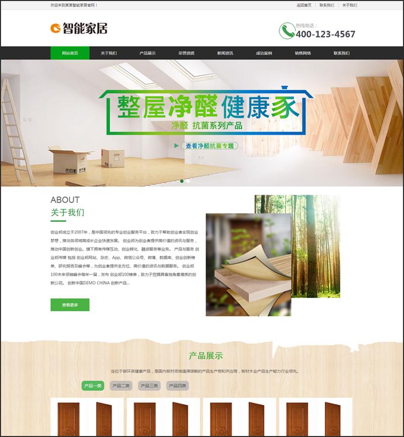 DEDECMS环保生态木材家居企业网站源码 PHP织梦模板带手机
