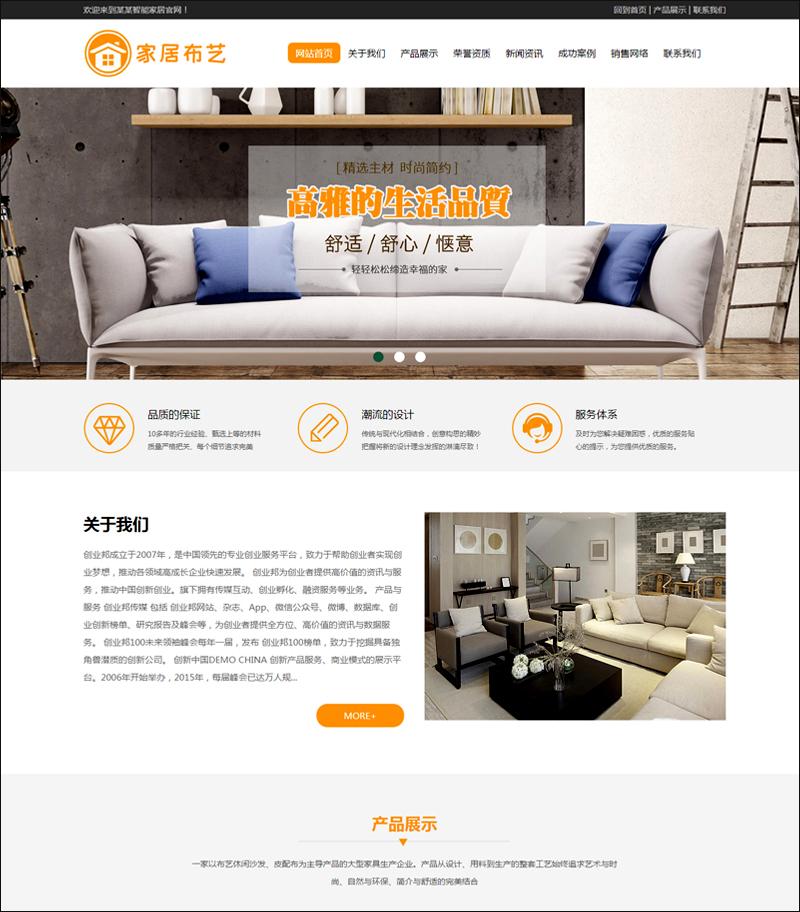DEDECMS家居布艺休闲沙发类企业网站源码 PHP织梦模板