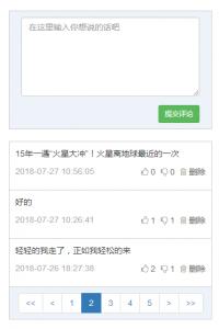 简单的php微博评论留言系统代码