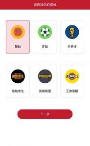 红色简单的选择选项单页面 体育手机页面模板