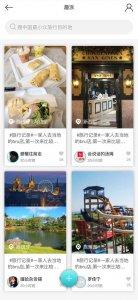 旅游游玩手机APP分享图片列表页面模板