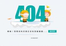 卡通风格的404页面模板 5秒后页面自动跳转代码