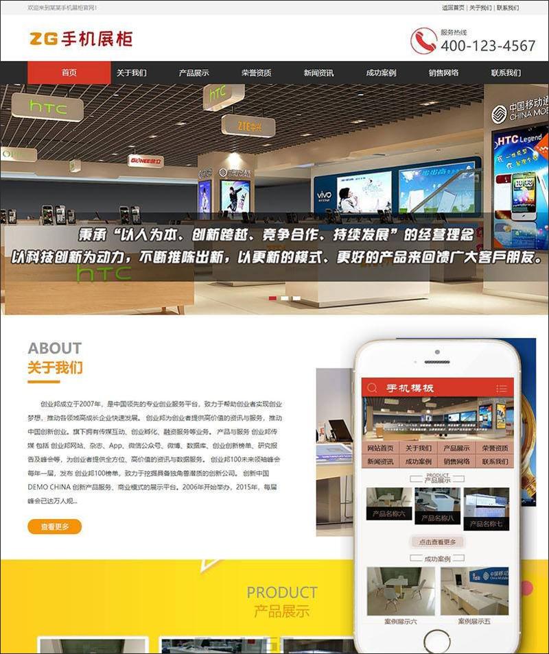 DEDECMS手机电子产品展示柜台类网站源码 PHP织梦模板(带手机端)