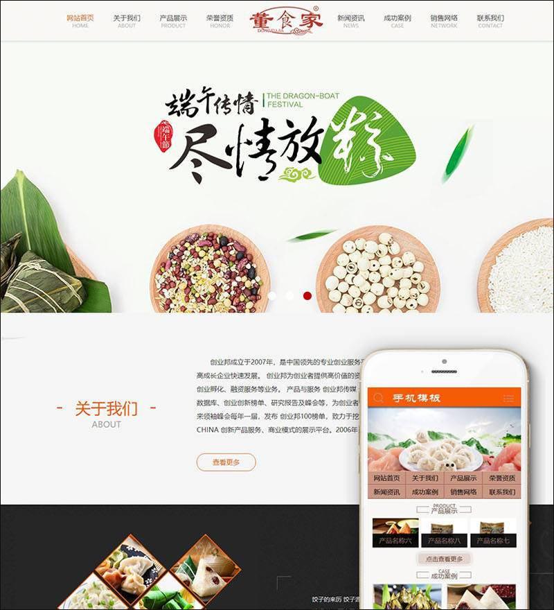 DEDECMS速冻食品生产加工类网站源码 PHP织梦模板(带手机端)