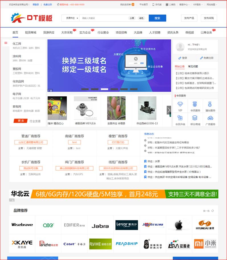 destoon7.0模板 蓝色大气宽屏B2B网站源码 D