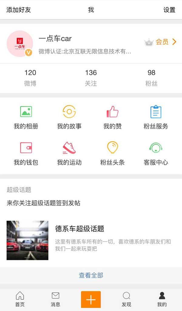 社交博客app个人会员中心页面模板