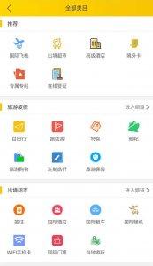 手机APP旅行旅游全部分类功能页面模板