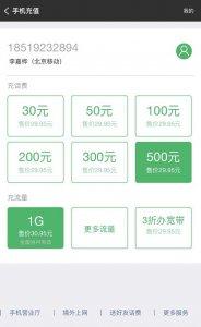 绿色风格的话费充值手机页面模板wap