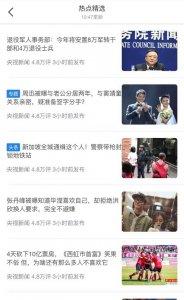 手机APP新闻头条热点精选图文列表页面模板