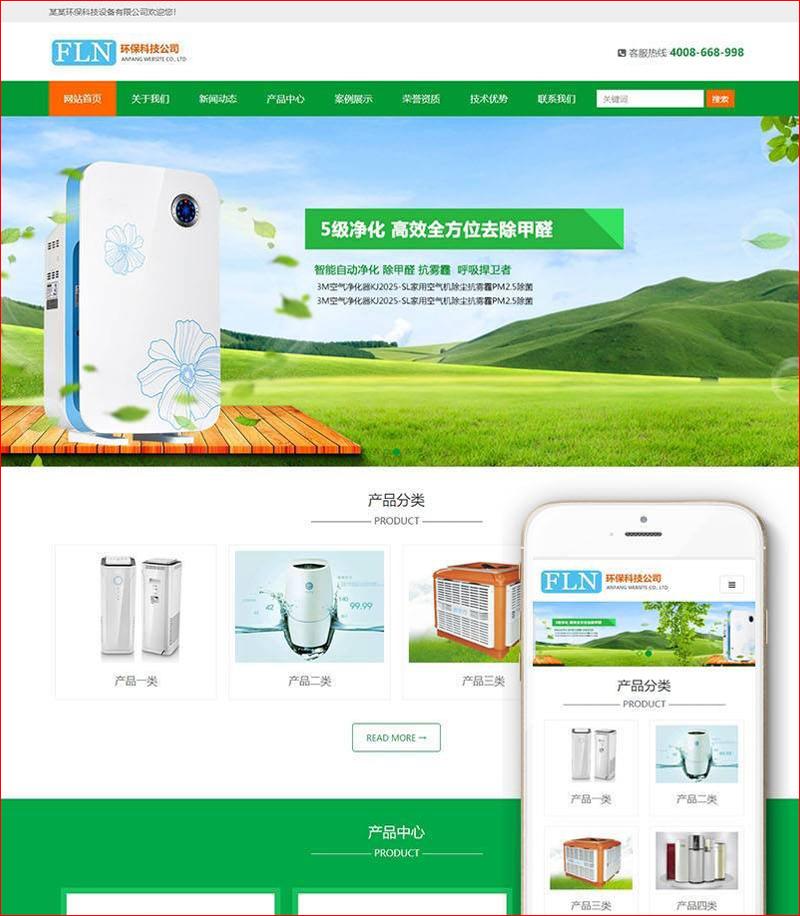 DEDECMS响应式环保净水器空气净化设备企业网站源码织梦模板