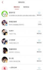 手机社交软件APP我的好友 我的粉丝列表布局