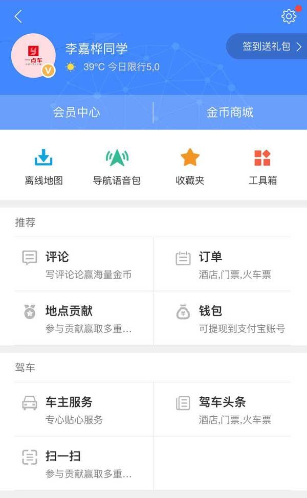 爱出行app会员个人中心页面模板