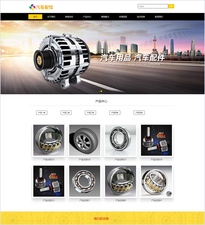 DEDECMS响应式汽车配件网站源码 汽配PHP织梦模板自适应手机版