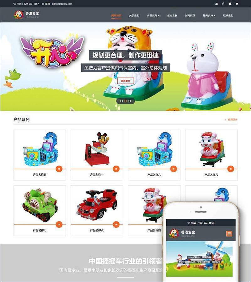 DEDECMS响应式游乐场儿童玩具类网站源码 PHP织梦模板带手机端