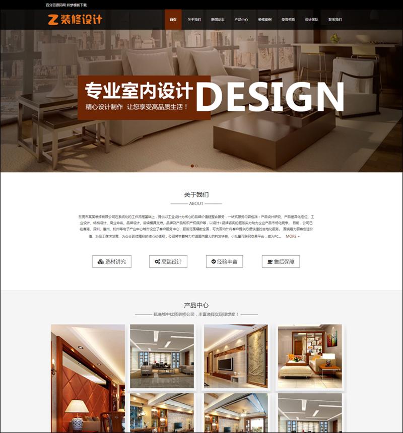 DEDECMS响应式装修设计类企业网站源码 PHP织梦模板(带手机端)