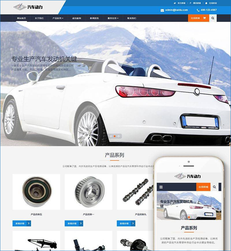 DEDECMS响应式汽车发动机配件类网站源码 PHP织梦模板(自适应手机