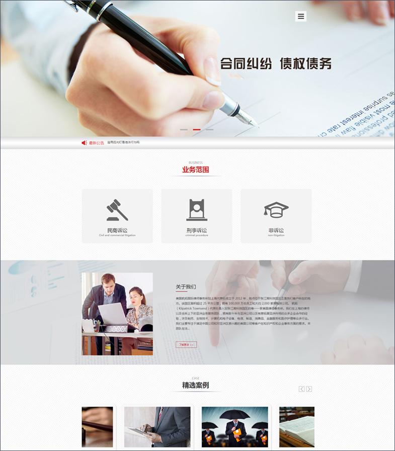 DEDECMS律师事务所类网站源码 PHP织梦模板(带手机端)