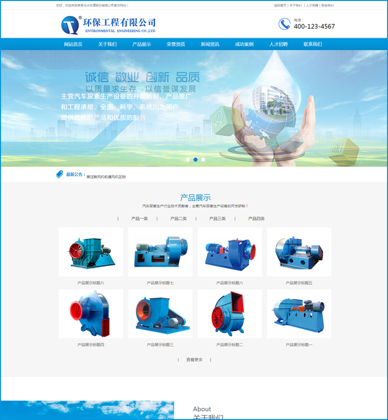 DEDECMS污水处理尿素生产设备类网站源码 PHP织梦模板(带手机端)