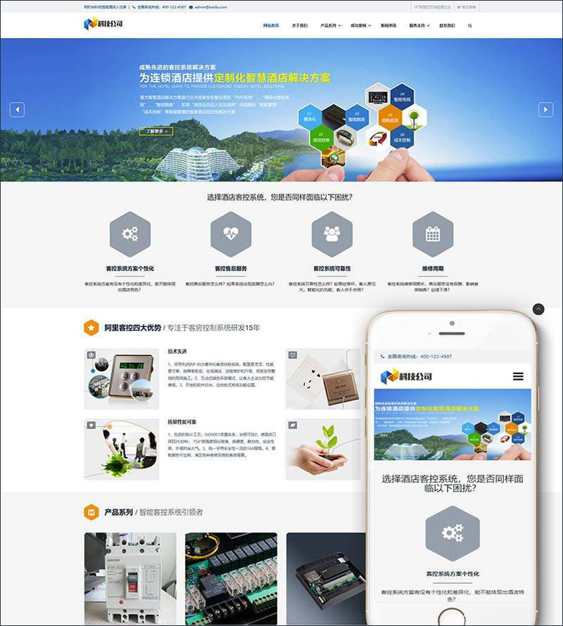 DEDECMS响应式科技智能产品类网站源码 PHP织梦模板带手机WAP