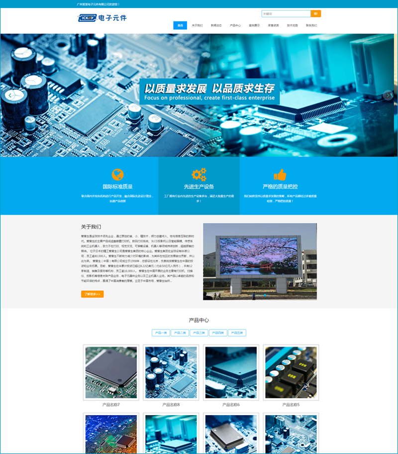 DEDECMS响应式电子元件电路板网站源码 PHP织梦模板(自适应手机端