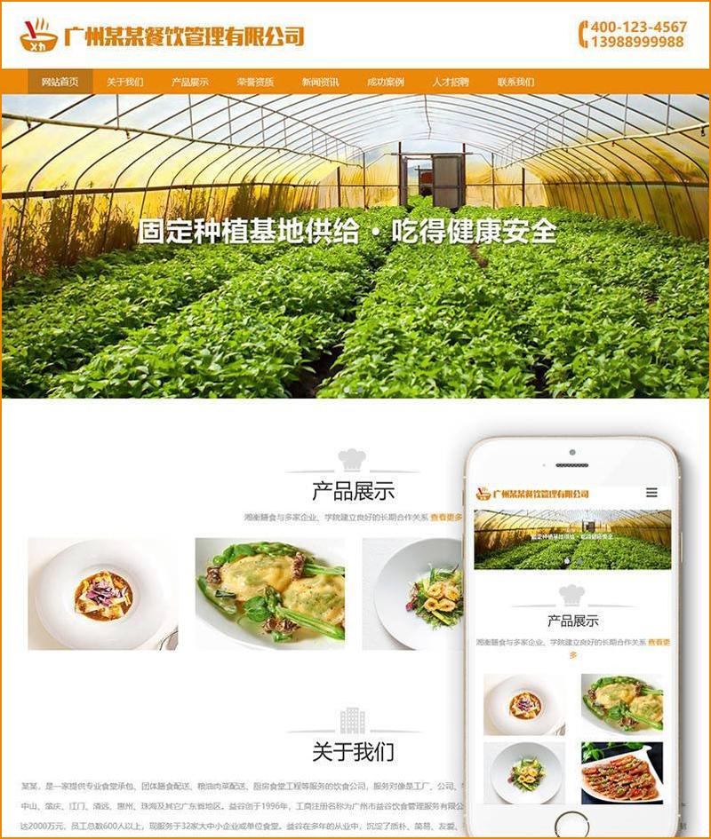 DEDECMS响应式膳食餐饮管理类网站源码 PHP织梦模板(自适应手机端