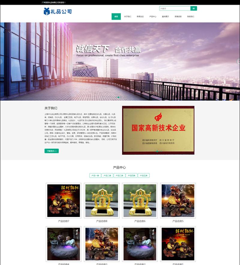 DEDECMS响应式礼品类网站源码 PHP织梦模板(自适应手机端)