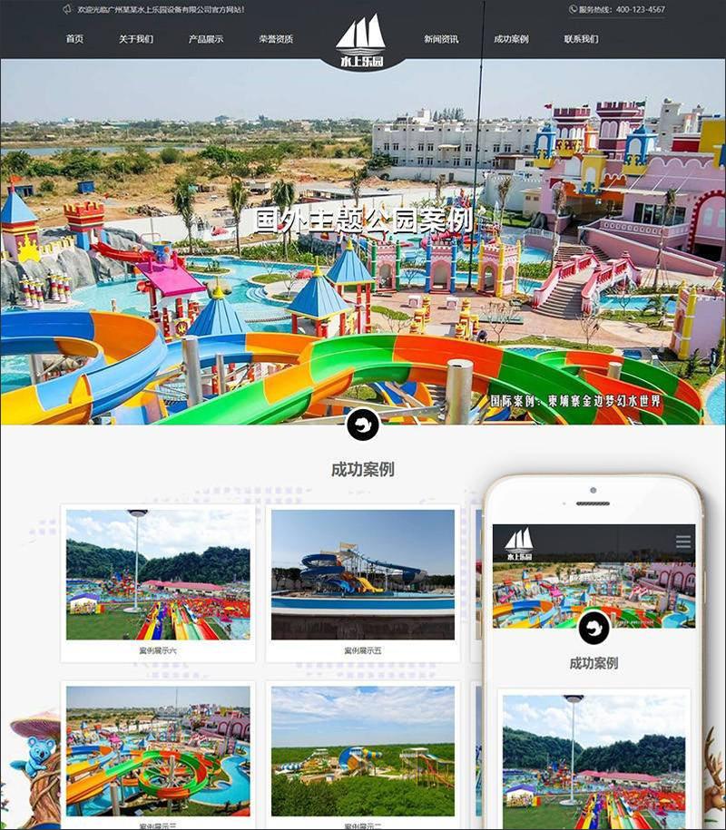 DEDECMS响应式水上游乐园设备类网站源码 PH