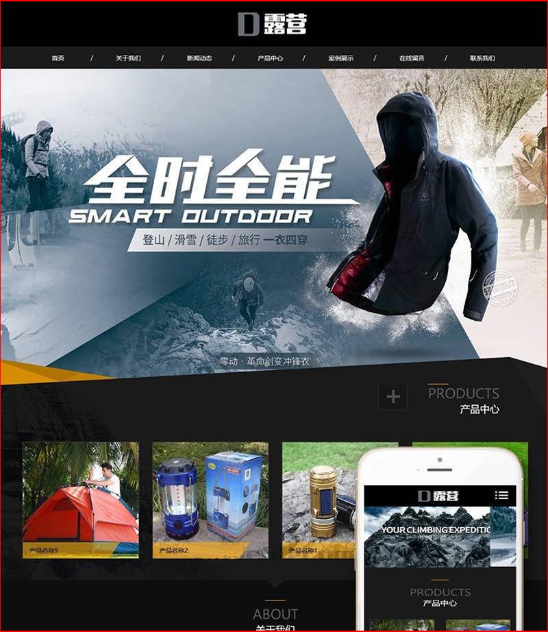 DEDECMS响应式户外露营设备网站源码 PHP织梦模板(带手机端)
