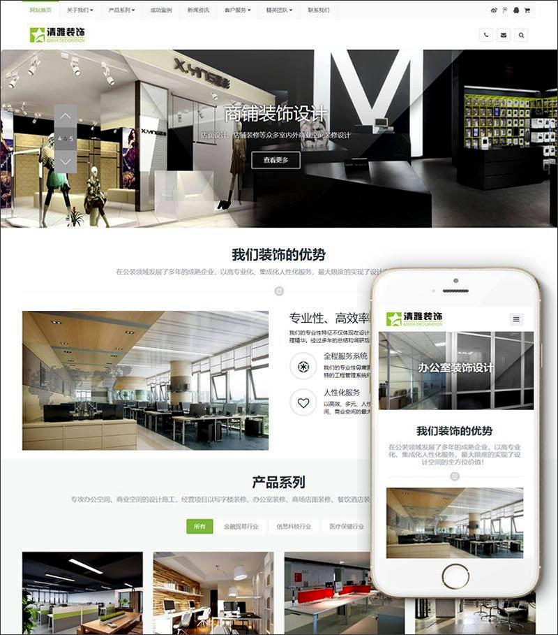 DEDECMS响应式装饰公司商业空间的设计施工网站源码 织梦模板