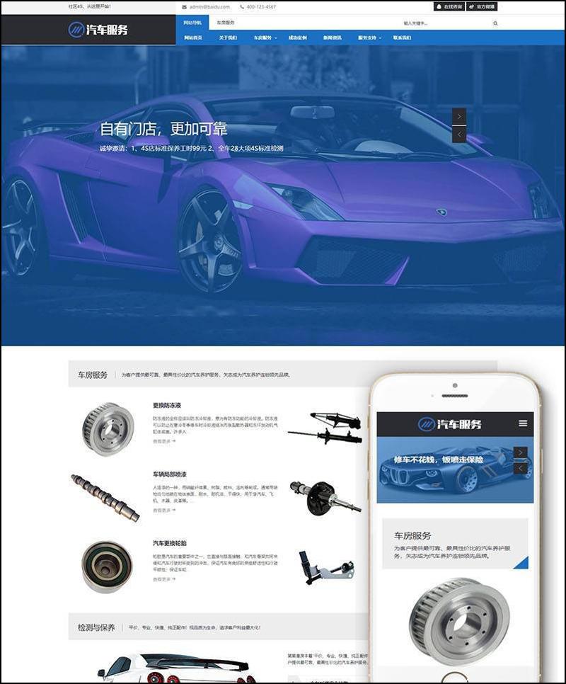DEDECMS响应式汽车保养服务类网站源码 PHP