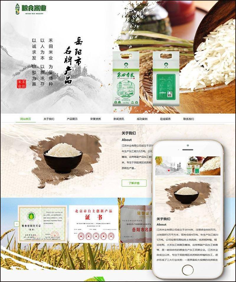 DEDECMS响应式粮食大米米业类网站源码 织梦模板(自适应手机端)
