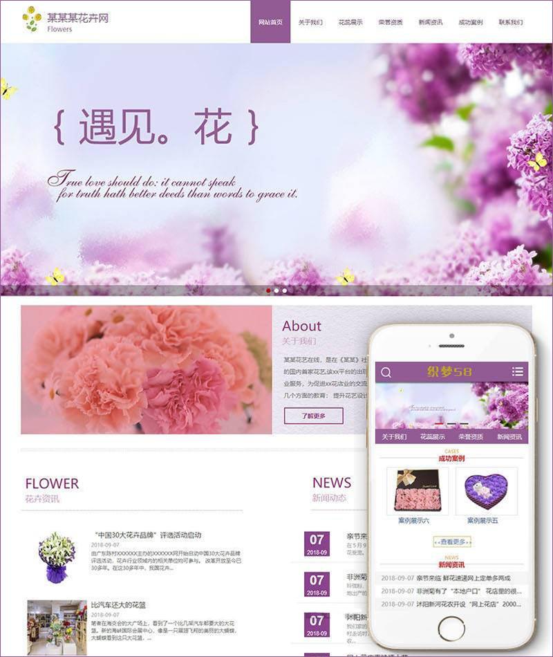 DEDECMS节日礼品鲜花网站源码 PHP织梦模板(自适应手机端)
