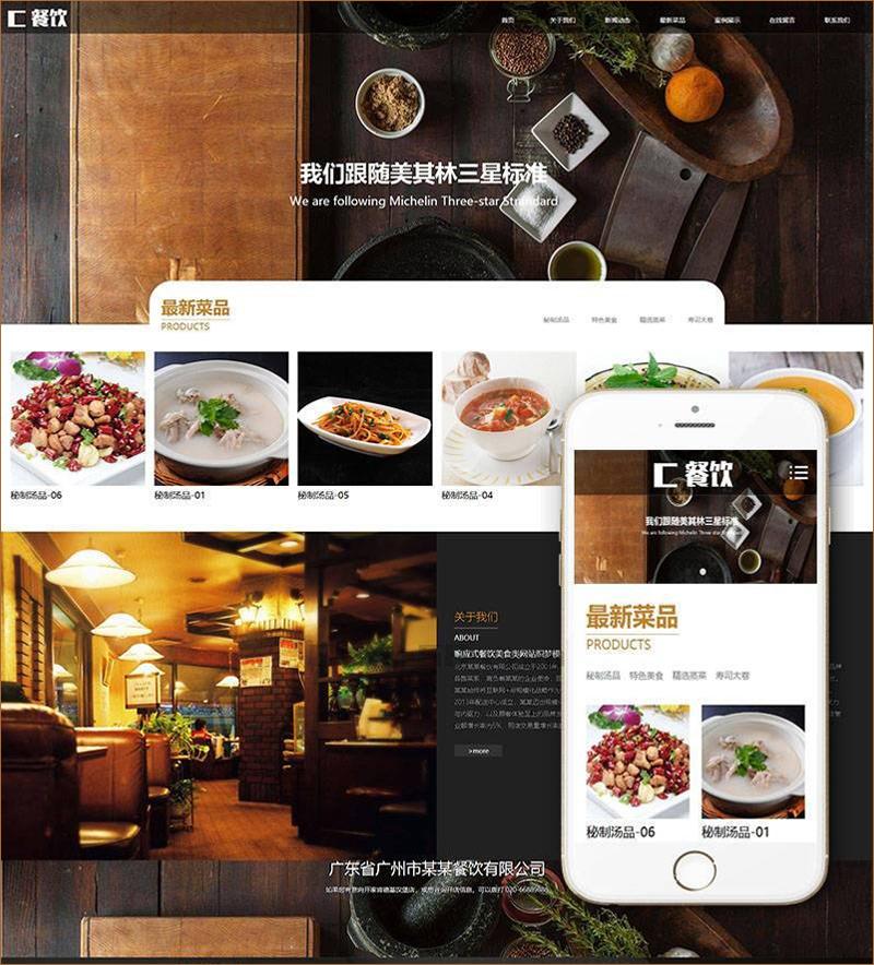 DEDECMS响应式餐饮美食类网站源码 PHP织梦模板(自适应手机端)