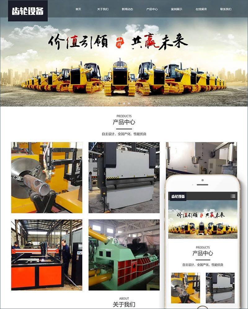 dedecms响应式齿轮减速机机械设备类企业网站源码 织梦模板