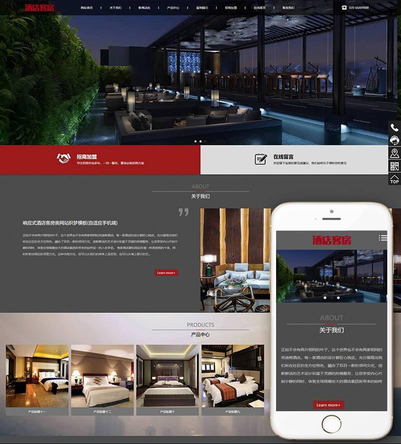 DEDECMS响应式酒店客房类网站源码 PHP织梦模板(自适应手机端)